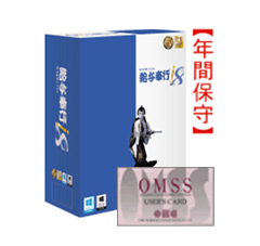 【OMSS】 給与奉行i8 Type NP 10ライセンス 1年間 【DVD送付なし】