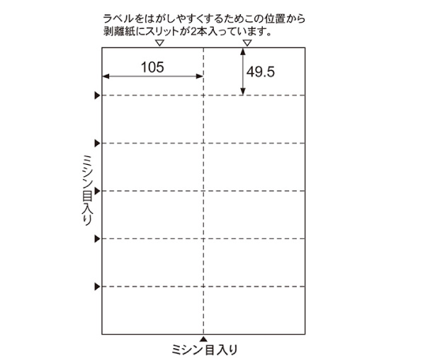 OP3208-5 A4台紙ごとミシン目切り離しができるラベル 12面 5冊セット(100シート入)