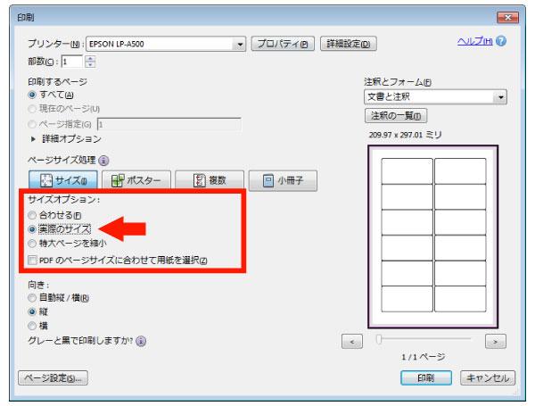 pdf 印刷 オプションが表示