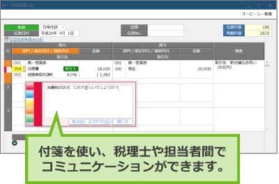 勘定奉行クラウド - OBC奉行シリーズのクラウド会計ソフト - ミモザ ...