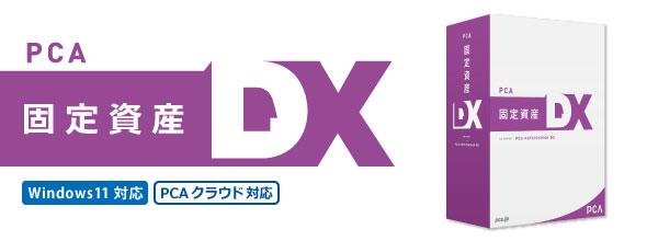 PCA固定資産DX