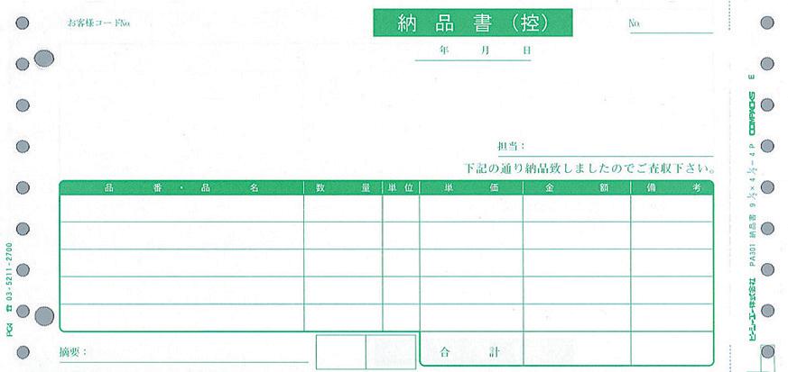 PCA PA301F 納品書(4枚複写) 連続 - PCAサプライ(帳票)ならミモザ