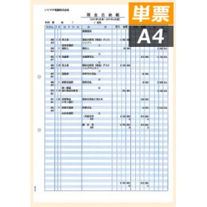 ソリマチ SR4301 出納帳 500枚入り - ソリマチ認定販売店 ミモザ情報 ...