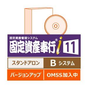 OBC 固定資産奉行i11 Bシステム バージョンアップ(保守加入中)現在 ...